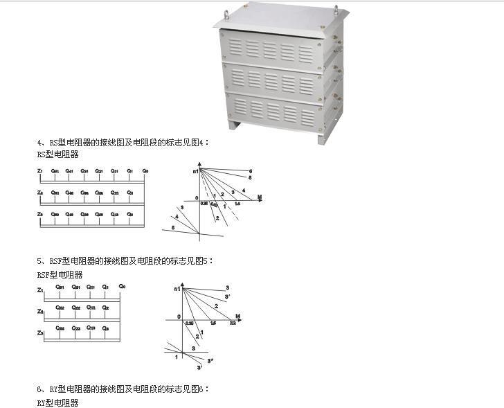rq54系列起动调整电阻器接线图及外形尺寸